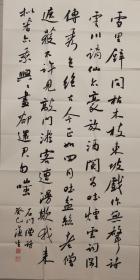 河南省书协主席吴行老师书法一幅(017请自鉴)