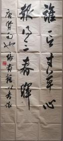 中国书协副主席叶培贵老师书法精品一幅(183保真)