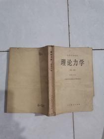 理论力学第二版