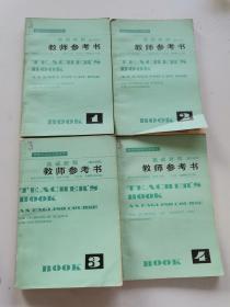 英语教程 理工科用 教师参考书(1-4册)