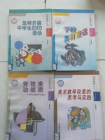 北京教育丛书 (4本合售)