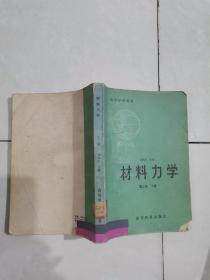 材料力学第二版下册