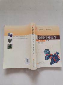 基础有机化学第三版上册
