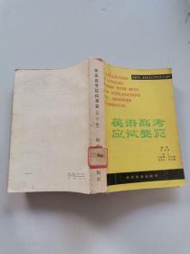 英语高考应试要览(增订本)
