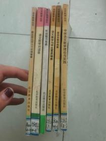 北京教育丛书 (6本合售)