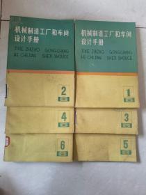 机械制造工厂和车间设计手册 全1—6册