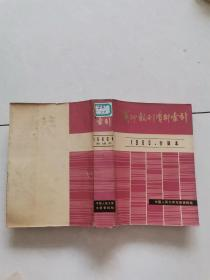 复印报刊资料索引(1980 合辑本)