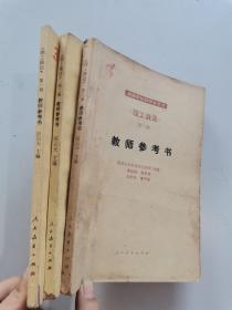 《理工俄语》第一、二、三册 教师参考书
