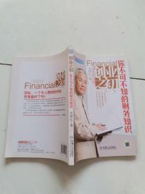 创业之初:你不可不知的财务知识
