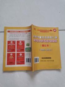 历年考研英语真题汇编难句分析与佳句模仿。赠送本。2005-2012。