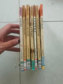 北京教育丛书 (7本合售).