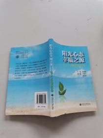 阳光心态,幸福之源——职工心理健康手册