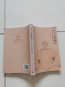从兴京到盛京:努尔哈赤崛起轨迹探源