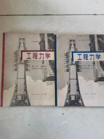 工程力学 第一卷:静力学+第二卷:运动力学(2册合售)