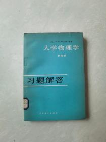 大学物理学(第四册)习题解答