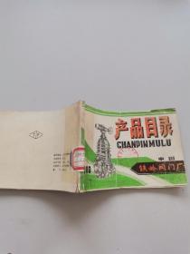 产品目录 中国铁岭阀门厂