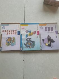 北京教育丛书 (3本合售)