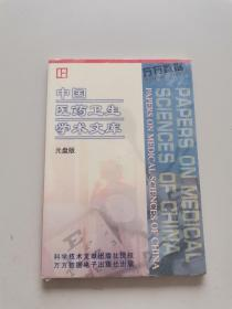 中国医药卫生学术文库 光盘版