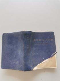 最新英汉小词典