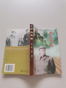 庐山风云 3
