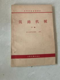 筑路机械(下册)