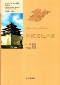 《聊城文化通览》+《阳谷方言研究》与《阳谷方言志》(3种3册)