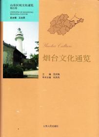 《烟台文化通览》+《烟台方言报告》(2种2册)