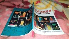 鸡尾酒调制图谱(铜版彩印)(