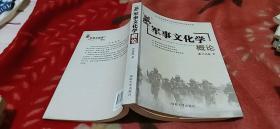 军事文化学概论 作者签赠本