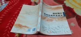 濮阳地区抗战馆藏档案研究