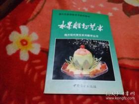 水果雕切艺术(梅方现代烹饪系列教学丛书