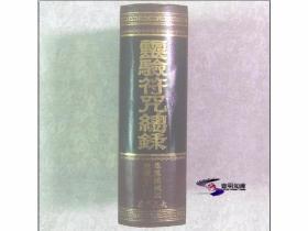 灵验符咒总录——龙潭阁藏版 b (1982年一版01印 私藏影印精装全01册)