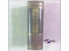 灵验符咒总录——龙潭阁藏版 c (1982年一版01印 私藏影印精装全01册)