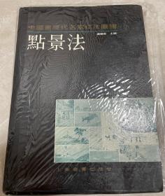 点景法 中国画历代名家技法图谱 一版一印