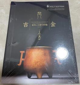 吉金 重要私人收藏明清铜炉 北京保利十二周年春季拍卖会2017.6.7