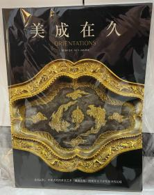美成在久 2019年3月 双月刊 总第28期 金色记忆 中国古代的黄金艺术 瀚海边城 图释环太平洋贸易中的长崎