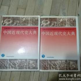 中国近现代史大典(上下册)9787800234767