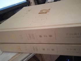 二公局史【1964-2006】全两册