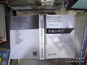 普通心理学(第4版)9787303002252