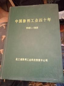 中国涂料工业40年