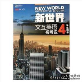 新世界交互英语视听说学生用书4 清华大学出版社 9787302463955