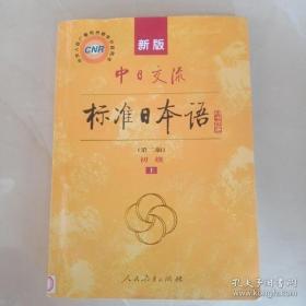 新版中日交流标准日本语 初级 上册(第二版)9787107278303