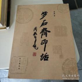 梦石斋印话 : 篆刻印章章法艺术随笔 9787549204724