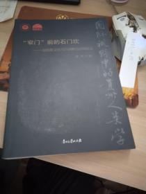"""""""窄门""""前的石门坎:基督教文化与川滇黔边苗族社会 9787811261479"""