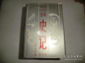 文白对照全译 史记 第四卷 国际文化出版公司