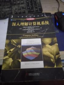 深入理解计算机系统(原书第3版)9787111544937