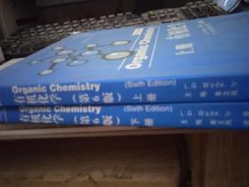 有机化学(第6版)(改编版)上下 9787040255416
