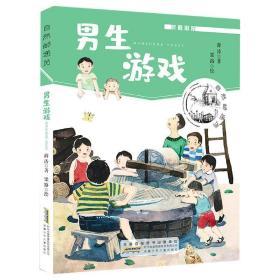 正版 自然邮递员:男生游戏 未知 9787570708734 安徽少年儿童