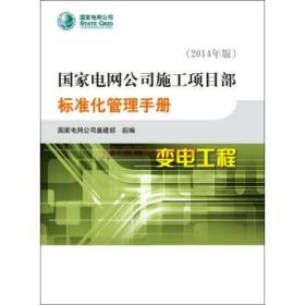 正版 国家电网公司施工项目部标准化管理手册变电工程 自编