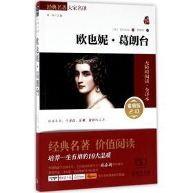 正版 欧也妮·葛朗台(经典名著大家名译) 未知 9787100109956